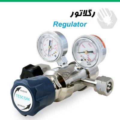 رگلاتور گاز مایع - استیل