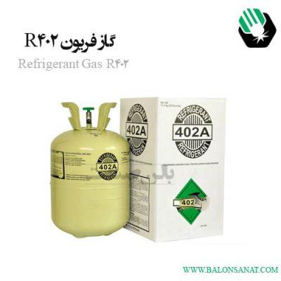 گاز R402|گاز فریون402