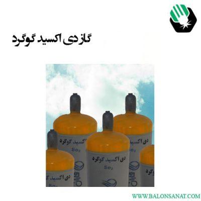 گاز دی اکسید گوگرد | کپسول so2