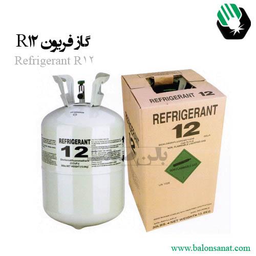 گاز R12|گاز فریون12