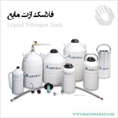 قیمت فلاسک نیتروژن