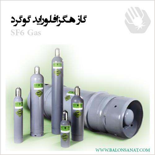 گاز هگزا فلوراید گوگرد|SF6