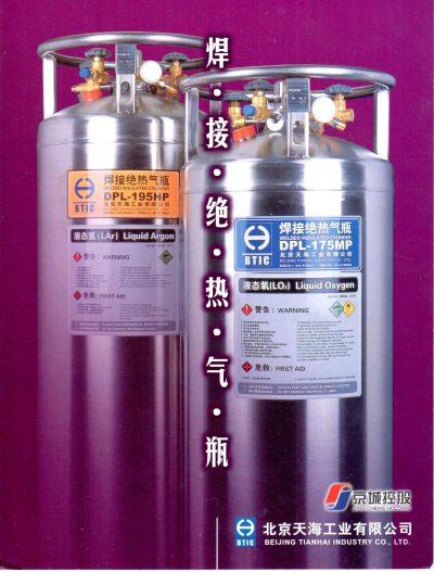فلاسک نیتروژن مایع