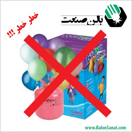 خطرات کپسول یکبار مصرف هلیوم!!