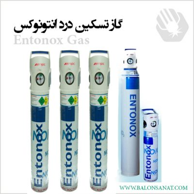 گاز انتونوکس| گاز تسکین درد