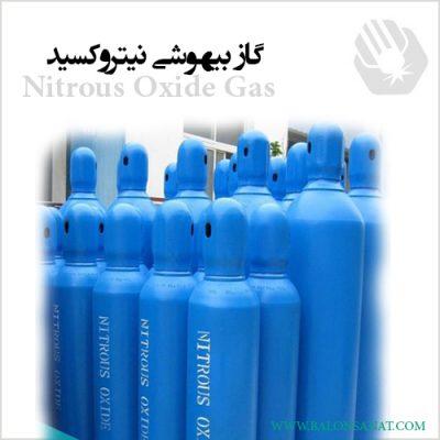 گاز نیتروس اکساید|گاز بیهوشی |گاز خنده