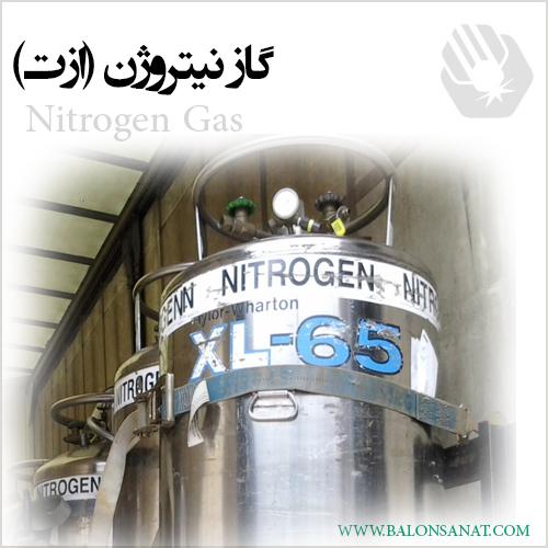 فروش کپسول نیتروژن