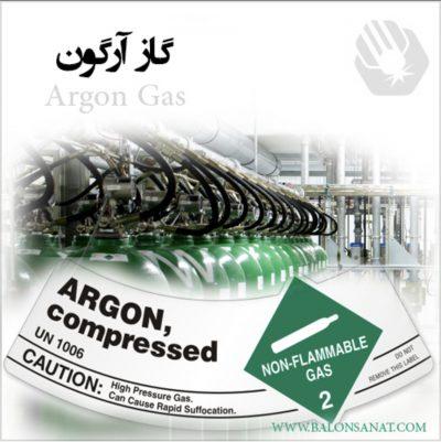 گاز آرگون چیست ؟