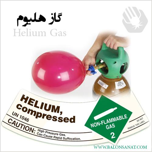 با کپسول گاز هلیوم چه تعداد بادکنک می توانم باد کنم؟