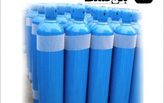 کپسول اکسیژن جوشکاری