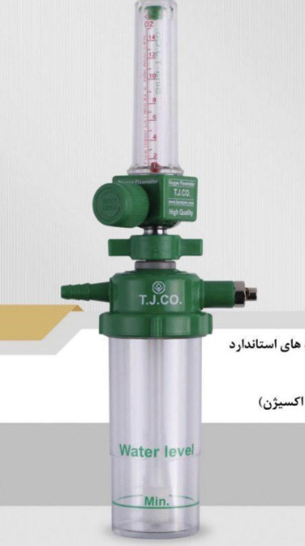 فلومتر سنج گاز پزشکی