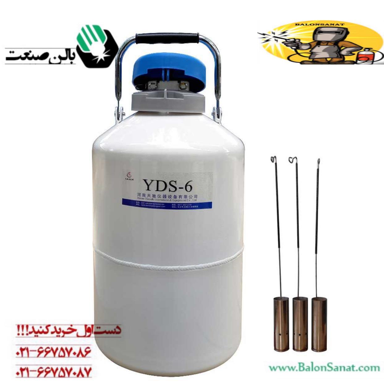 فلاسک نیتروژن 6 لیتری yds