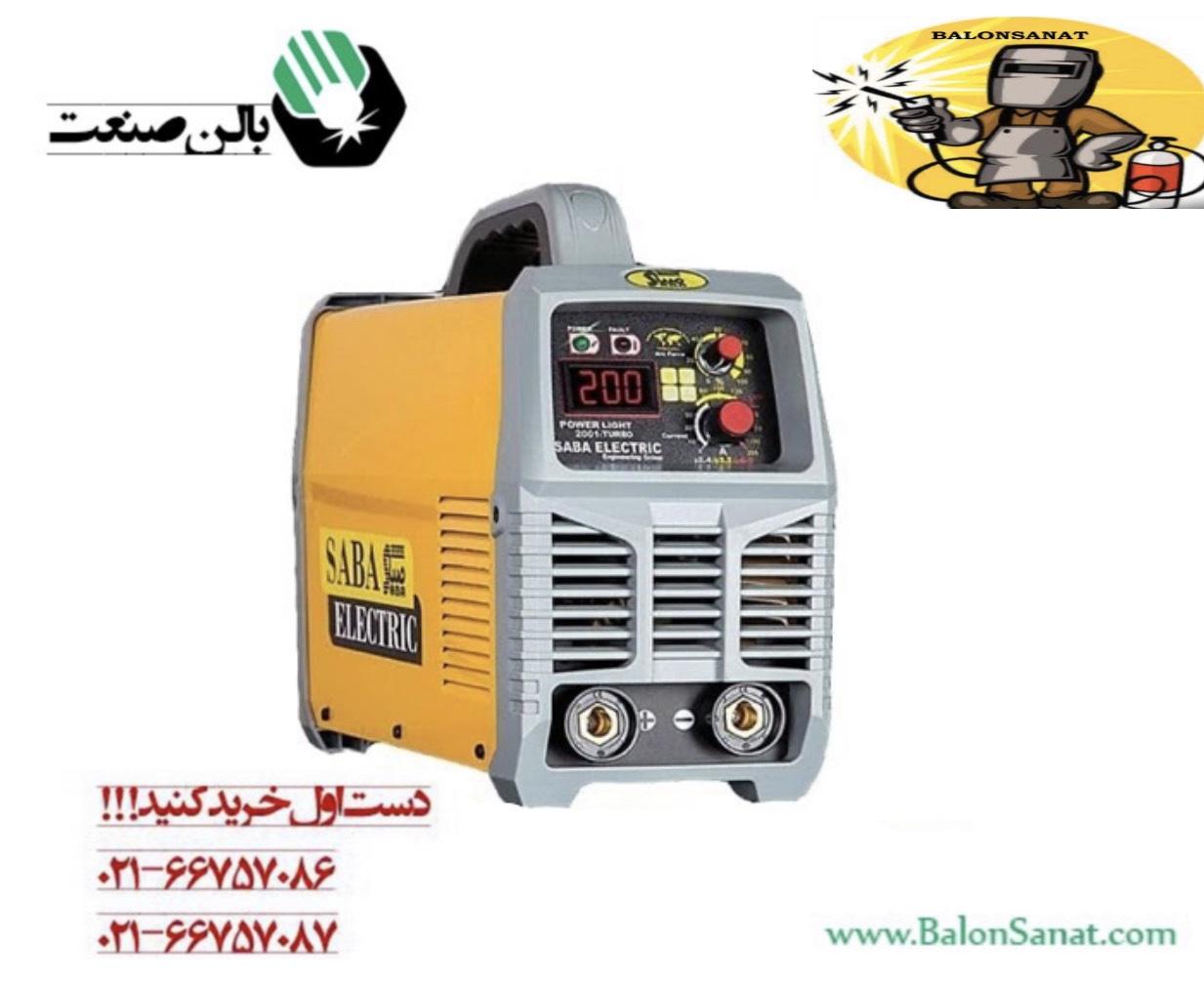 دستگاه جوش 200 آمپر توربو صبا الکتریک