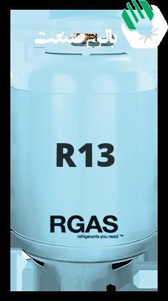 گاز R13